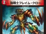 Strong Fighter Flame Claw