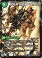 Boaroaxe, Evil Tomahawk