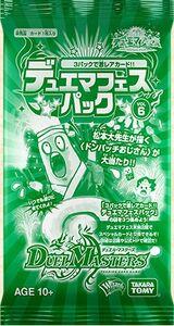 Duema Fest Pack Volume 6
