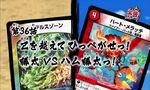 Duel Masters VSRF - Episode 36