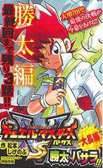 Duel Masters Versus Manga