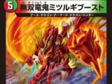 Mitsurugi Boost, Matchless Dragon Demon
