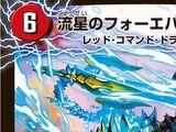 Ryusei the Forever Kaiser