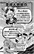 DM-SAGA-Vol1-pg4
