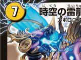 Chakra, Temporal Thunder Dragon