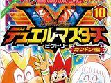 Duel Masters Victory Manga: Volume 10