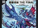 Galaxy Blade - THE FINAL