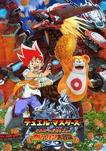 Hamukatsu and Dogiragon 3D