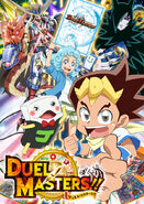 Duel Masters!! promotion poster