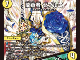 Zeblue, Dragon Armored / Roses Bloom