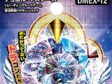 DMEX-12