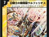 Ulferios, White Knight Infinity Dragon