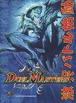 DM-Blue Aqua Sniper Full Kanji Poster