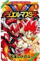 DM-Victory Volume 5