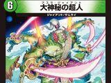 Asura Giant