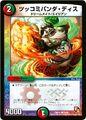 Tsukkomi Panda Deis