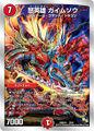 Gaimusou, Angry Hero