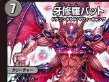 Bat, Gashura / Blood Red Anger