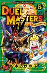 Duel Masters Volume 5