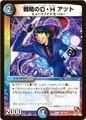 Atsuto, Duel Hero Strategist