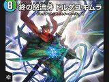 Dolgeyukimura, Last Ninja
