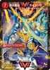 Gaiginga, Passionate Star Dragon