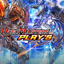 Duel Masters Play S Duel Masters Wiki Fandom