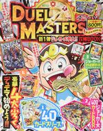 Duel Masters Here Come the Jokers!! Strategy BOOK
