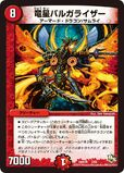 Balga Raiser, the Dragonic Meteor