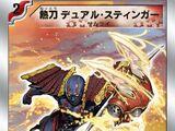Boiling Blade - Dual Stinger
