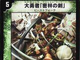 Forest Sword, Great Hero