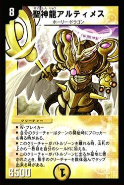 Altimeth, Holy Divine Dragon