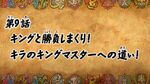 Duel Masters King - Episode 9
