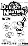 Duel Masters Volume 6 page 1