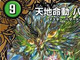 Baraghiara, Heavenly Earth Momentum / Tenjoutenge Ringfinity Dokuson