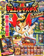 Duel Masters Special Start Deck BOOK