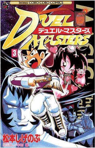 File:Duel Masters Manga - Volume 3.jpg