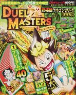 Duel Masters Twinpact Series Full Complete BOOK