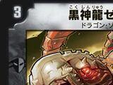Necrodragon Zekira