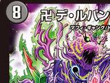 卍 De Rupansa 卍 / Pantera