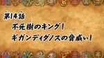 Duel Masters King - Episode 14