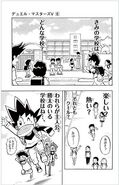 DM-Victory-Vol6-pg5