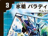 Ice Lance - Paladin Spear