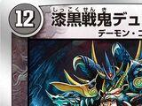 Dulanzames, Jet-Black War Demon
