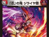 """Jiraiyasai, Oni of """"Shinobi"""""""