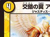 Akyoora, Crossing Wings