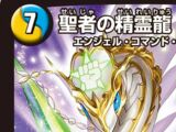 Serenade, Holy Sage Dragon Elemental