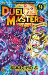 Duel Masters Volume 9