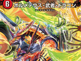 Bolmeteus Musha Dragon
