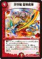 Tenshukaku, Dragon Emperor Keep